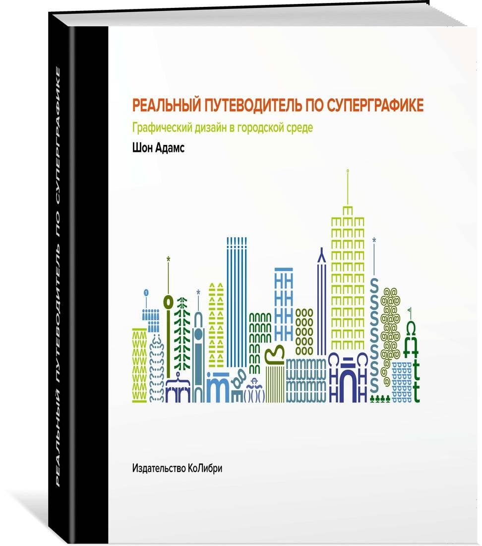 Реальный путеводитель по суперграфике. Графический дизайн в городской среде ( Адамс Ш.  )