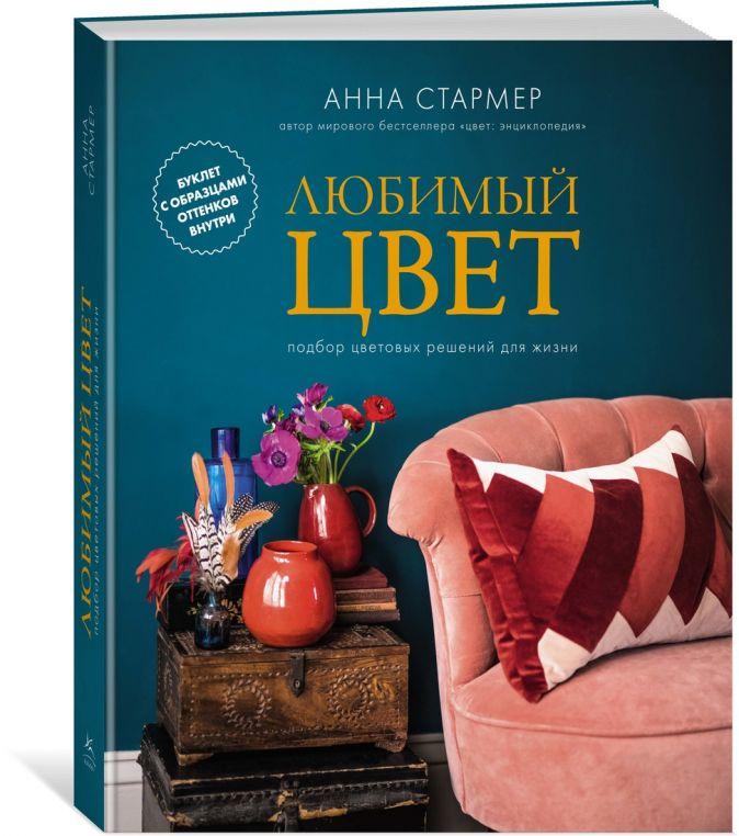 Стармер А. - Любимый цвет: Подбор цветовых решений для жизни обложка книги
