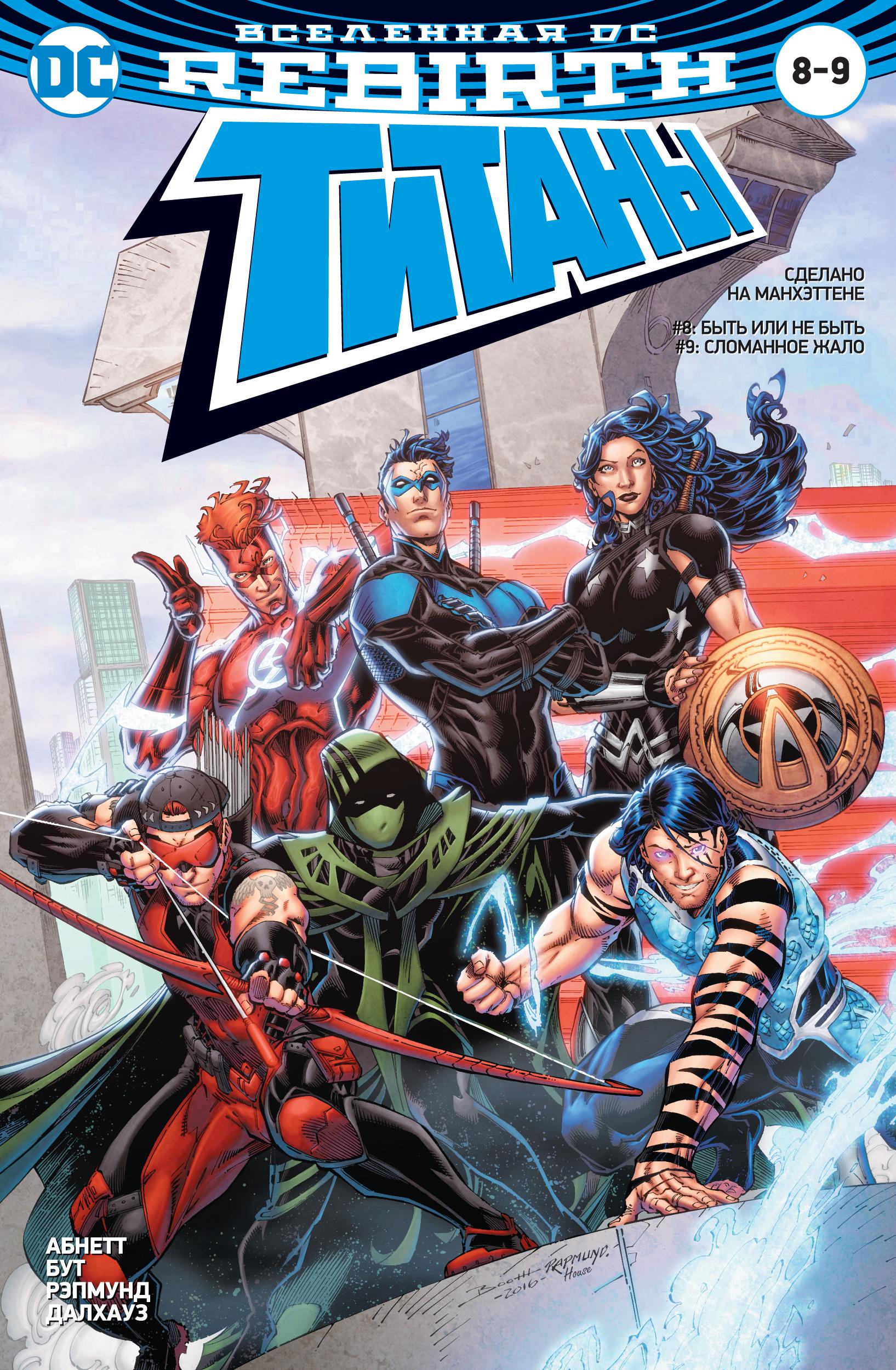 Вселенная DC. Rebirth. Титаны #8-9 / Красный Колпак и Изгои #4 ( Абнетт Д., Лобделл С.  )