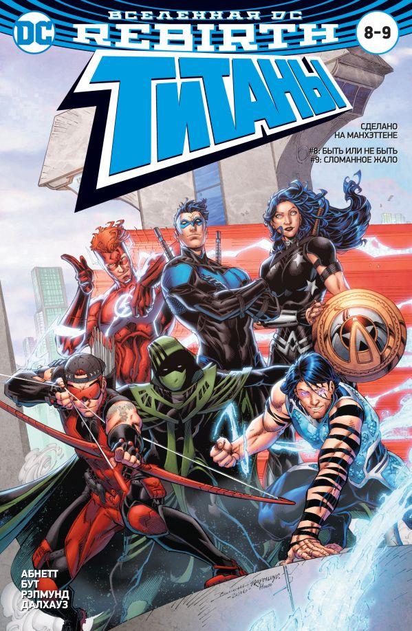 Абнетт Д., Лобделл С. Вселенная DC. Rebirth. Титаны #8-9 / Красный Колпак и Изгои #4 абнетт д забытая империя свет во тьме