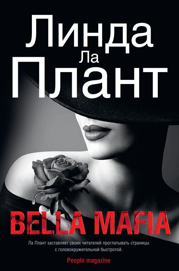 Ла Плант Линда Bella Mafia