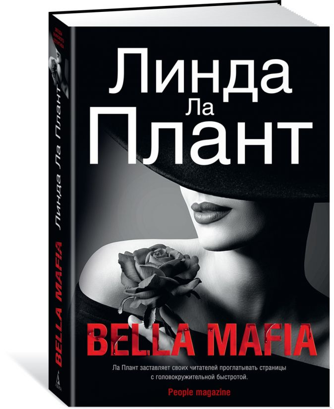 Ла Плант Л. - Bella Mafia обложка книги