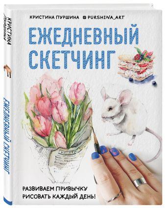 Кристина Пуршина - Ежедневный скетчинг. Развиваем привычку рисовать каждый день обложка книги