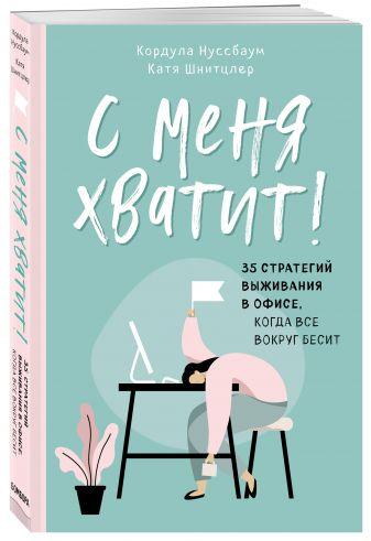 Кордула Нуссбаум, Катя Шнитцлер - С меня хватит! 35 стратегий выживания в офисе, когда все вокруг бесит обложка книги