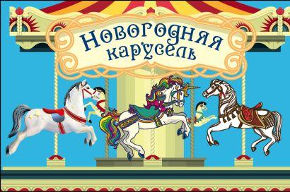 """Волшебная банка """"Новогодняя карусель"""" (Веселые предсказания) - фото 1"""