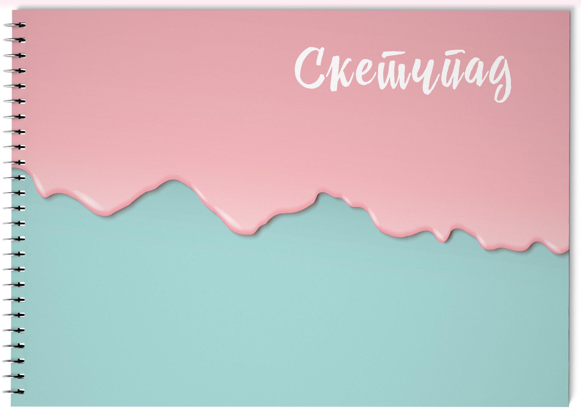 Скетчбук (мятно-розовый) (230х180мм, офсет 160 гр., 40 страниц, евроспираль)