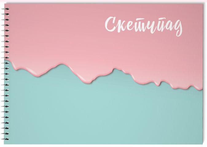 Скетчпад (мятно-розовый) (230х180мм, офсет 160 гр., 40 страниц, евроспираль)