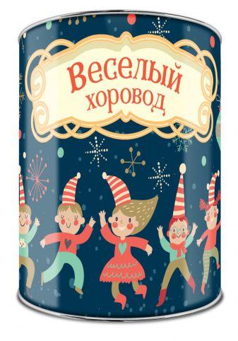 """Голанцева А.Н. - Волшебная банка """"Веселый хоровод"""" (фанты) обложка книги"""