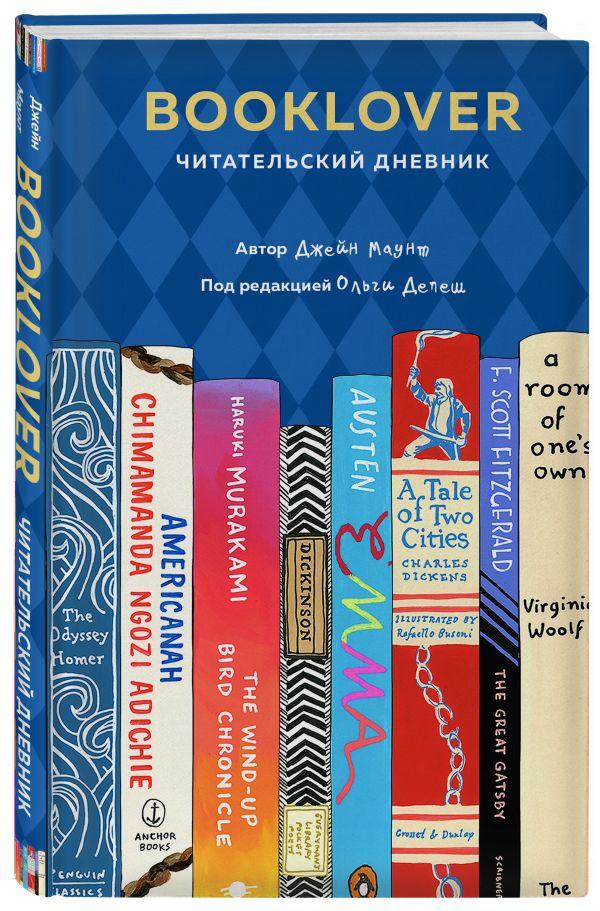 Booklover. Читательский дневник ( Маунт Джейн  )