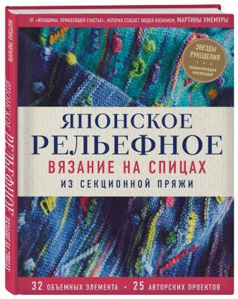 Мартина Умемура - Японское рельефное вязание на спицах из секционной пряжи обложка книги