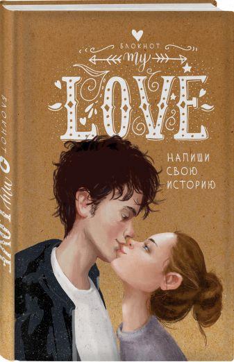 Баренбаум Е. - My Love. Напиши свою историю обложка книги