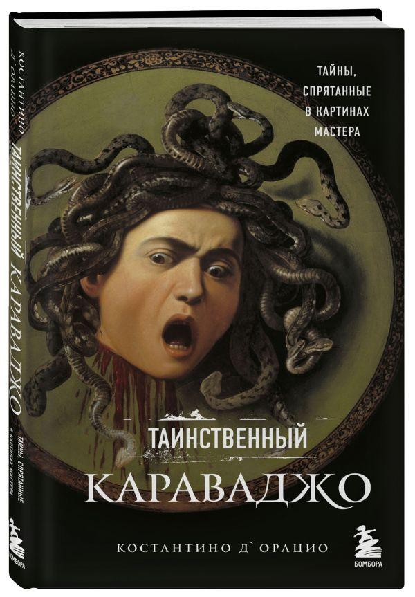 Zakazat.ru: Таинственный Караваджо. Тайны, спрятанные в картинах мастера. д`Орацио Костантино