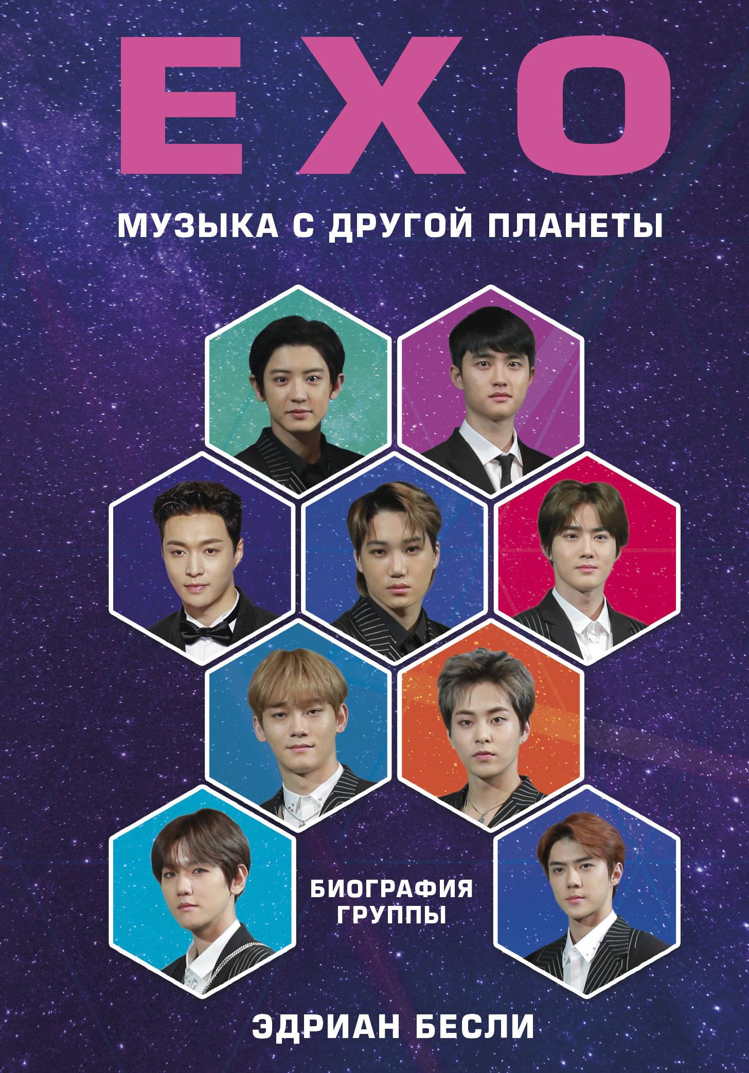 EXO. Музыка с другой планеты. Биография группы ( Бесли Эдриан  )