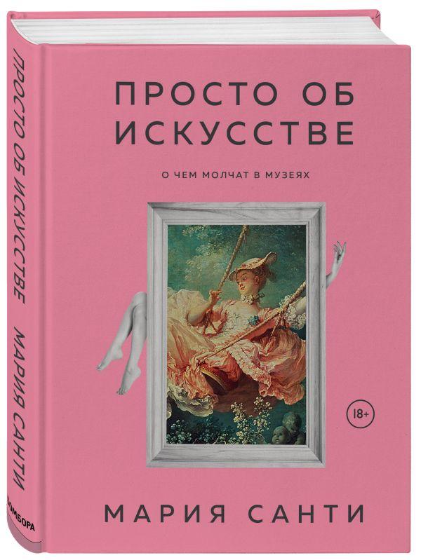 Zakazat.ru: Просто об искусстве. О чем молчат в музеях. Санти Мария