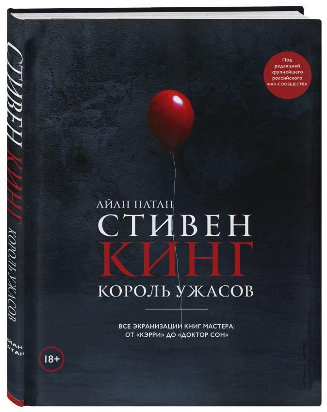 Айан Натан - Стивен Кинг. Король ужасов. Все экранизации книг мастера: от«Кэрри» до«Доктор Сон» обложка книги