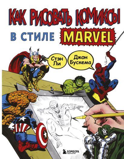 Как рисовать комиксы в стиле Марвел - фото 1