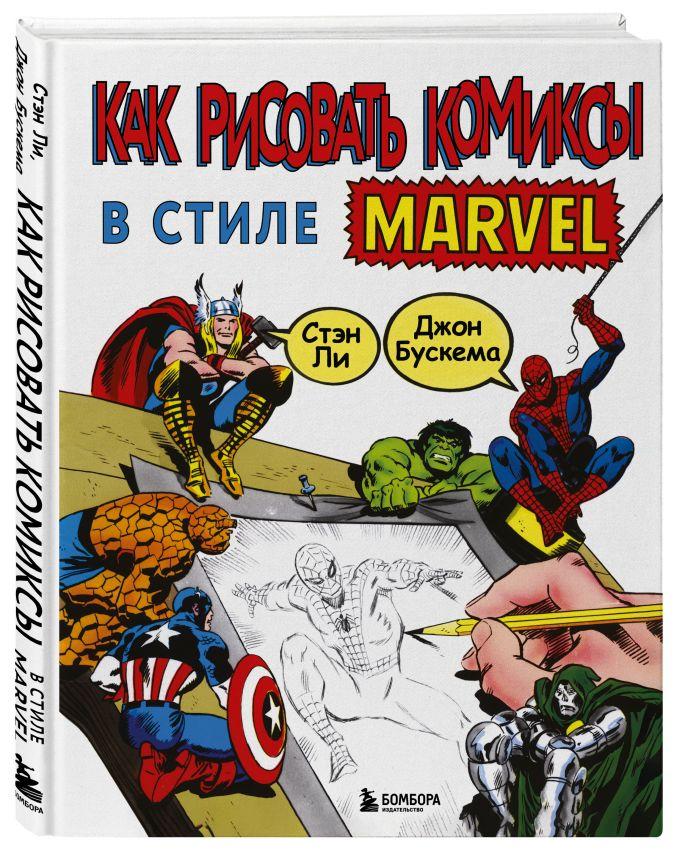 Стэн Ли - Как рисовать комиксы в стиле Марвел обложка книги