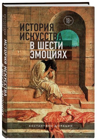 Костантино Д`Орацио - История искусства в шести эмоциях обложка книги