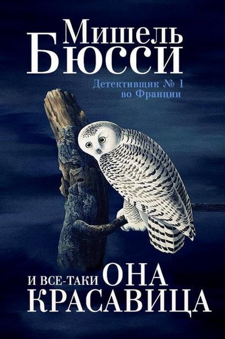Бюсси Мишель - И все-таки она красавица обложка книги