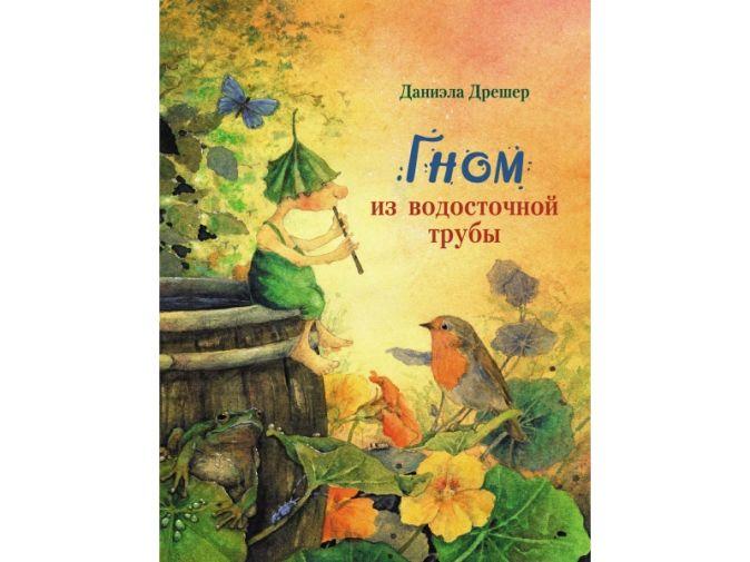 Дрешер Даниэла - Гном из водосточной трубы обложка книги