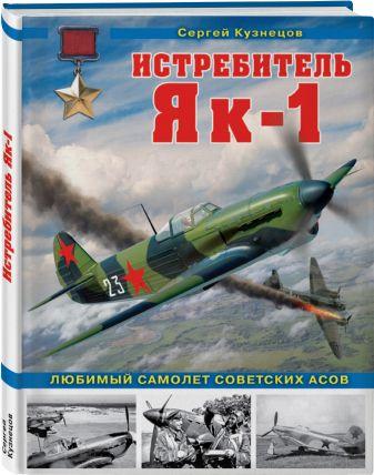 Сергей Кузнецов - Истребитель Як-1. Любимый самолет советских асов обложка книги