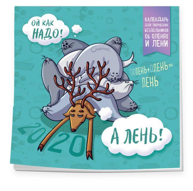 Чернобай Г.А., Березина С.Н. - Календарь для творческих бездельников об оленях и лени. Календарь настенный на 2020 год (300х300 мм) обложка книги