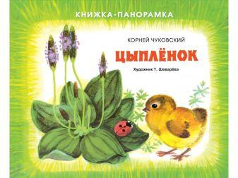 Чуковский Корней Иванович - Цыплёнок обложка книги