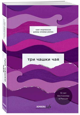 Грег Мортенсон, Дэвид Оливер Релин - Три чашки чая обложка книги