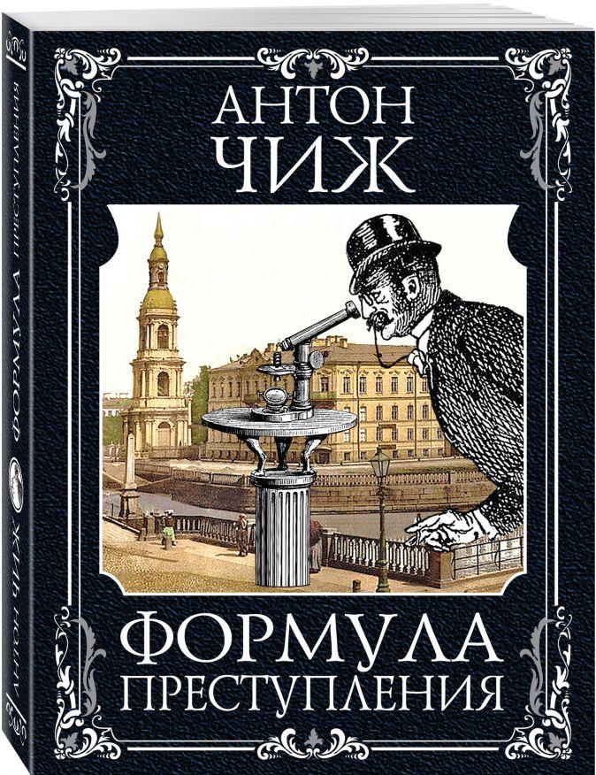 Антон Чиж - Формула преступления обложка книги
