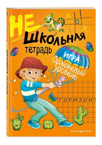 И. В. Абрикосова - Нешкольная тетрадь (оранжевая) обложка книги