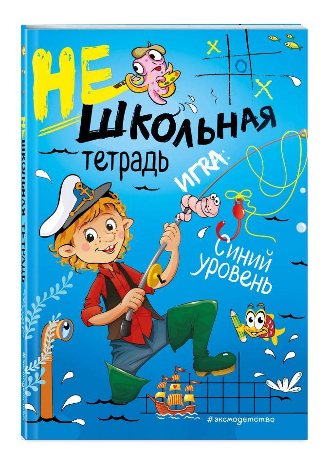 И. В. Абрикосова - Нешкольная тетрадь (синяя) обложка книги