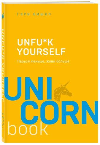 Гэри Джон Бишоп - Unfu*k yourself. Парься меньше, живи больше обложка книги