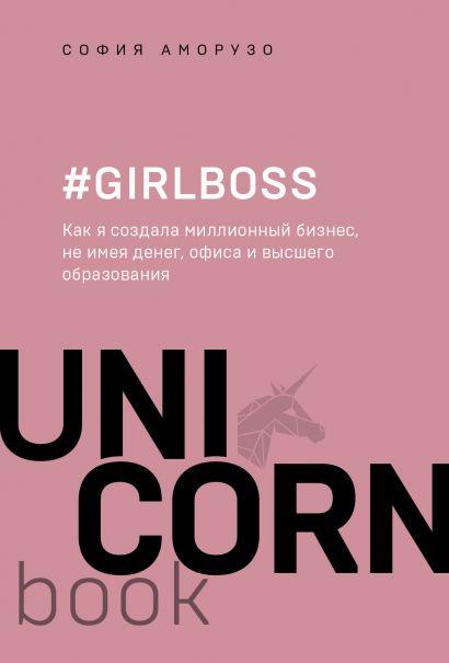 #Girlboss. Как я создала миллионный бизнес, не имея денег, офиса и высшего образования - фото 1