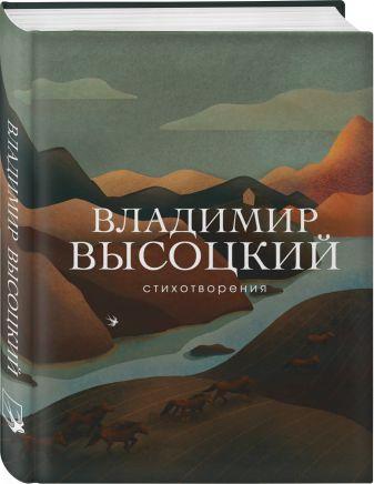 Владимир Высоцкий - Стихотворения обложка книги