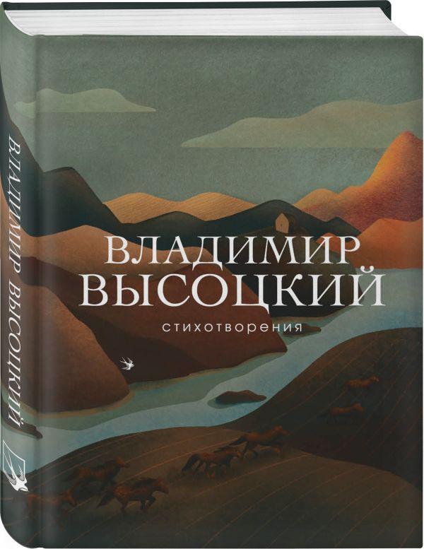 Высоцкий Владимир Семенович Стихотворения
