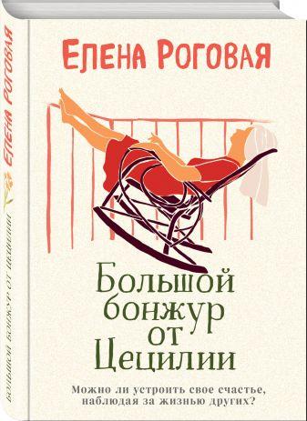 Елена Роговая - Большой бонжур от Цецилии обложка книги