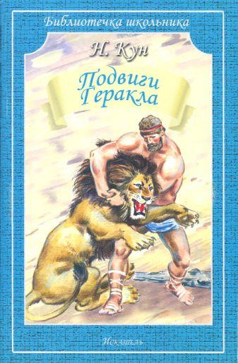 Кун Н. - Подвиги Геракла обложка книги
