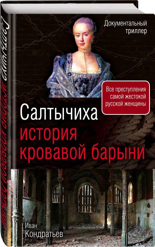 Салтычиха. История кровавой барыни фото
