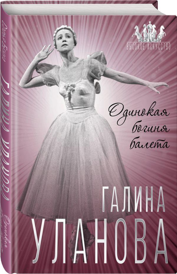 Бенуа Софья Галина Уланова. Одинокая богиня балета цена и фото