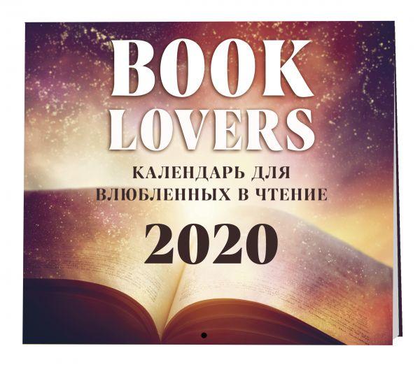 Booklover. Календарь настенный на 2020 год (300х300 мм) слава в вышних богу и на земле мир календарь на 2020 год