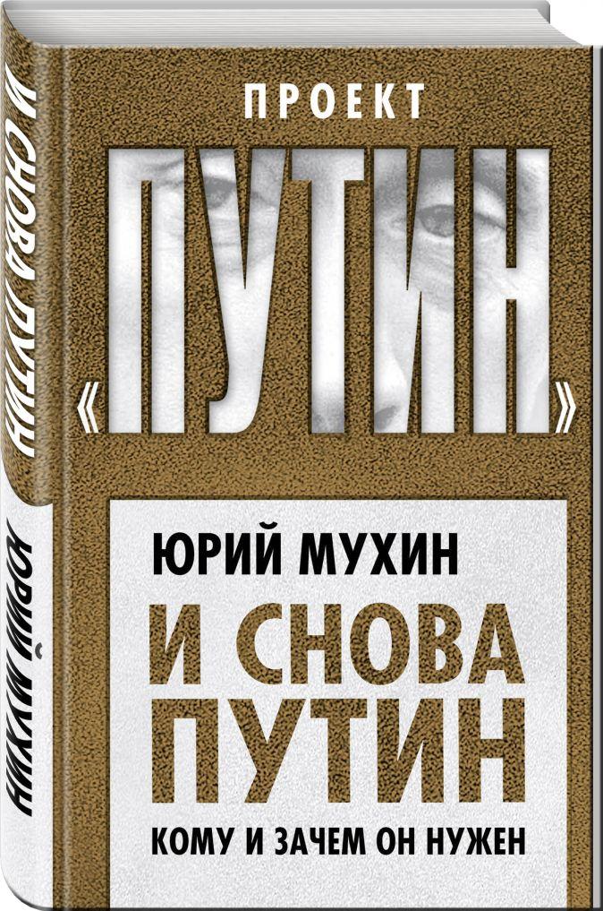 Юрий Мухин - И снова Путин. Кому и зачем он нужен обложка книги