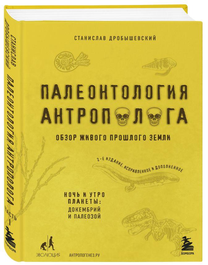 Палеонтология антрополога Станислав Дробышевский