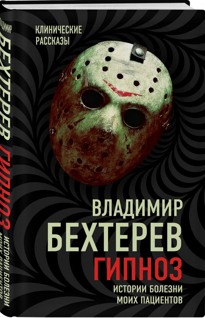 Владимир Бехтеров - Гипноз. Истории болезни моих пациентов обложка книги