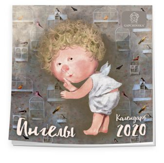 Евгения Гапчинская - Гапчинская. Ангелы. Календарь настенный на 2020 год (170х170 мм) обложка книги