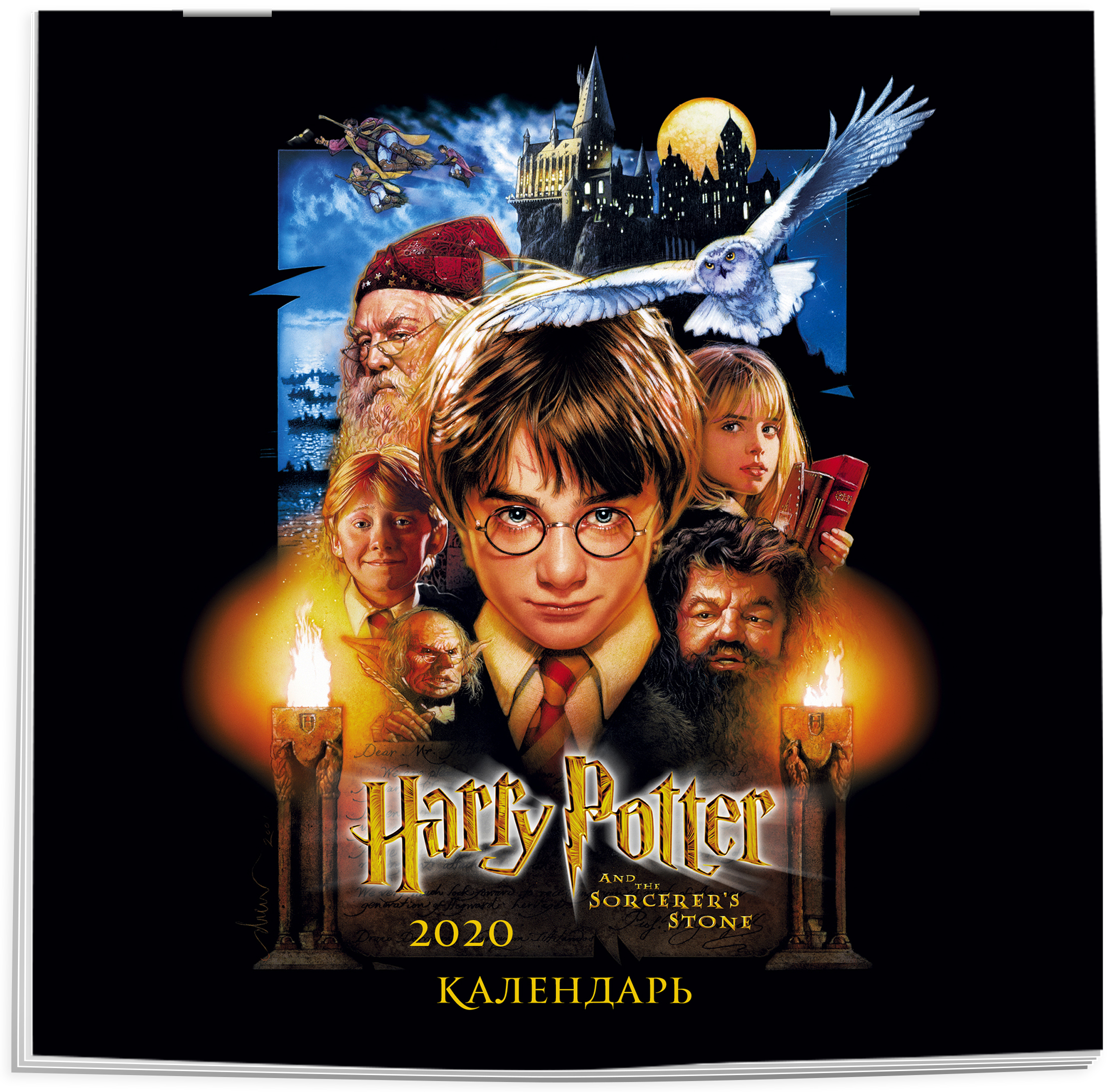Гарри Поттер. Календарь настенный на 2020 год (170х170 мм) гарри поттер календарь настенный на 2019 год постер