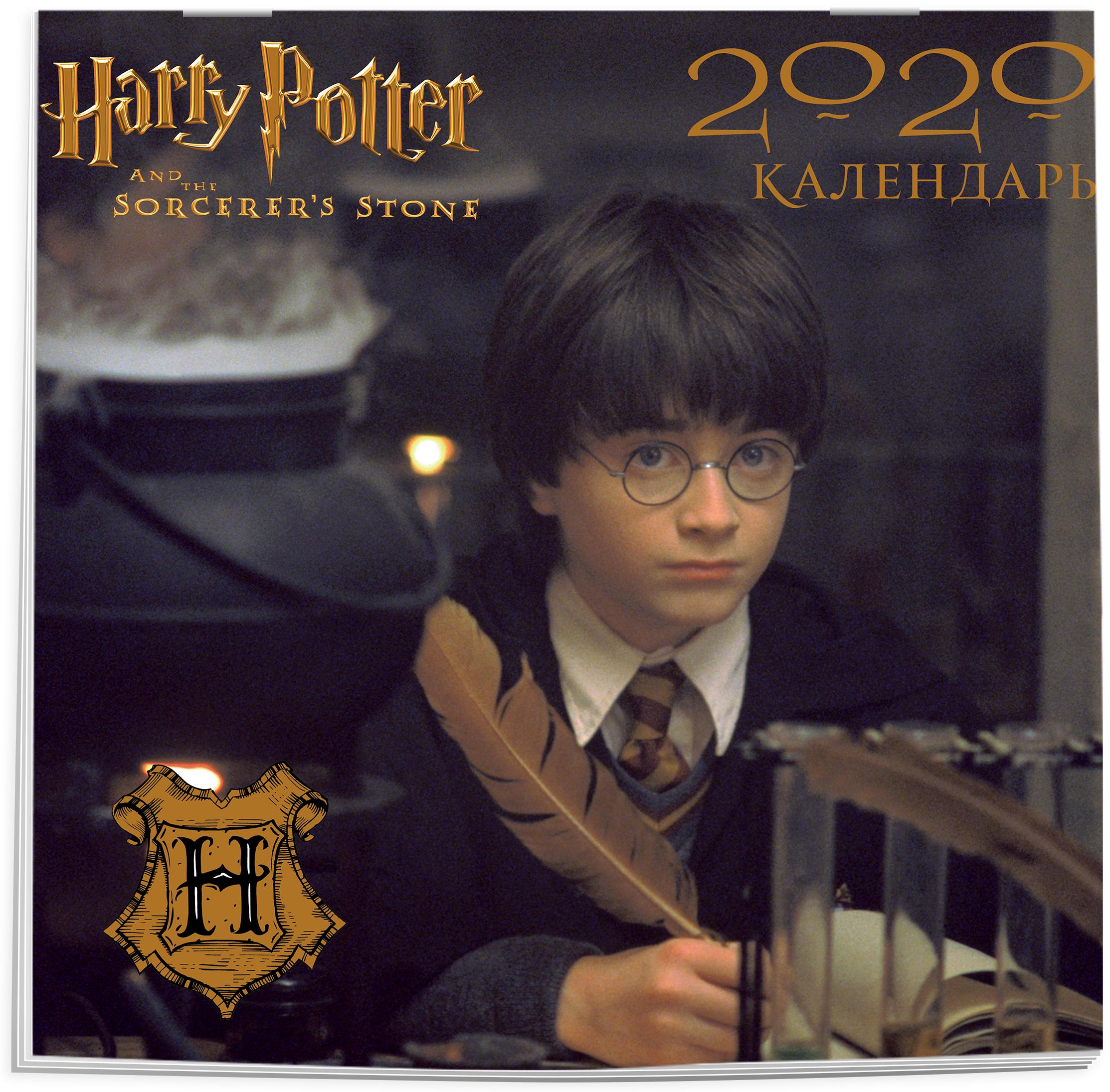 Гарри Поттер. Календарь настенный на 2020 год (300х300 мм) гарри поттер календарь настенный на 2019 год