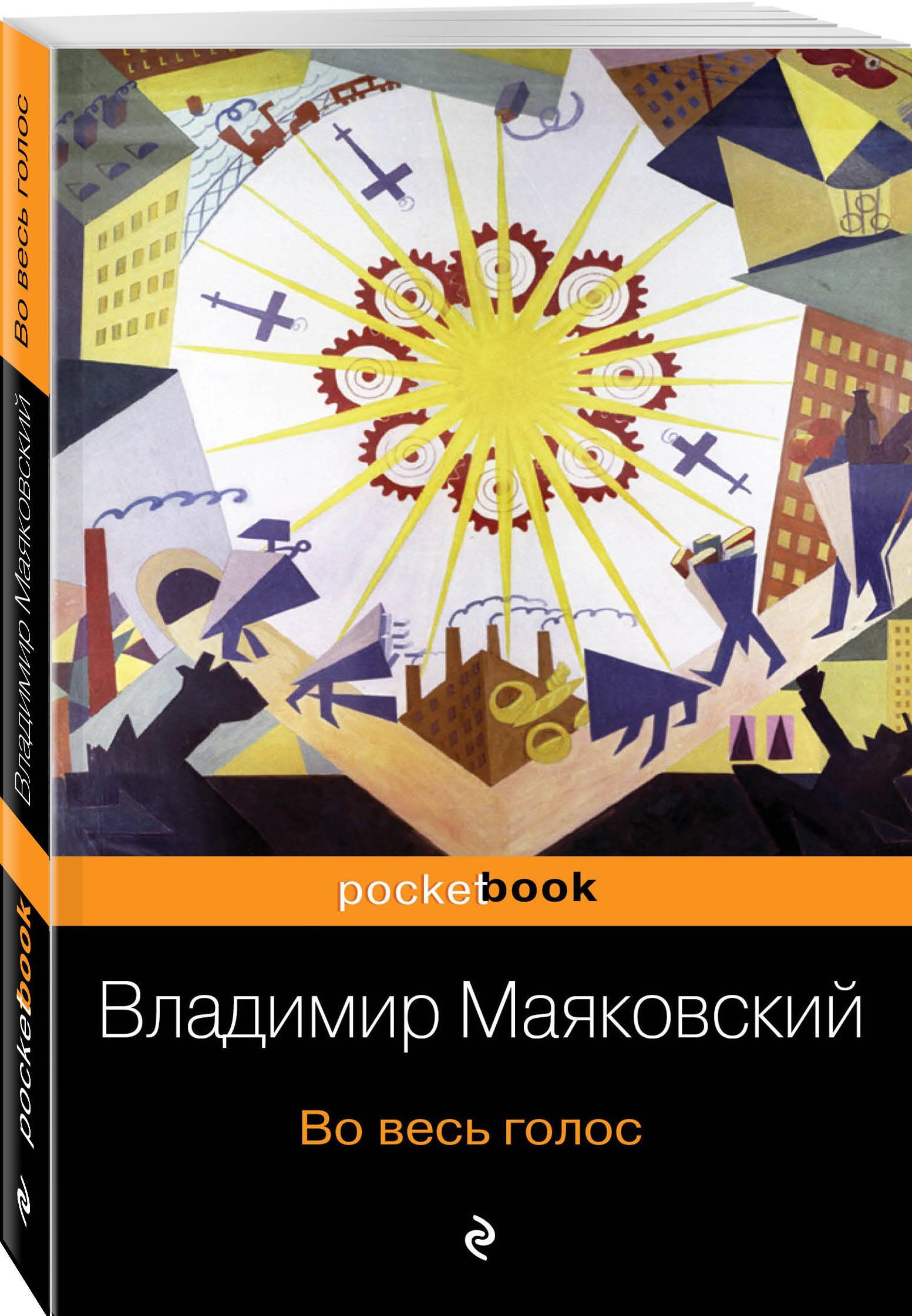 Фото - Владимир Маяковский Во весь голос в в маяковский послушайте