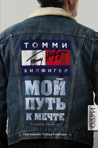 Томми Хилфигер. Мой путь к мечте. Автобиография великого модельера (2-е издание, исправленное) - фото 1