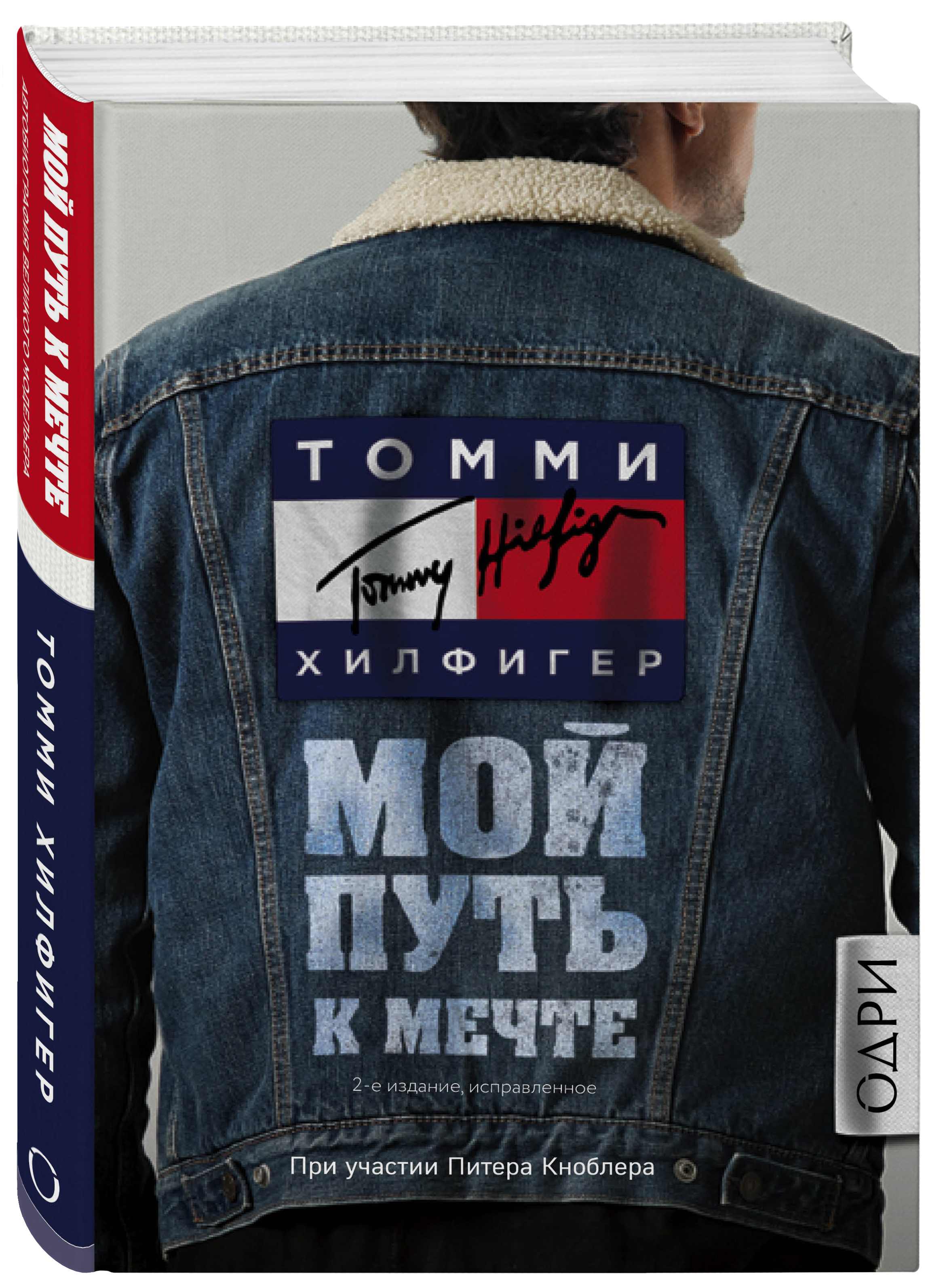 Томми Хилфигер Томми Хилфигер. Мой путь к мечте. Автобиография великого модельера (2-е издание, исправленное)