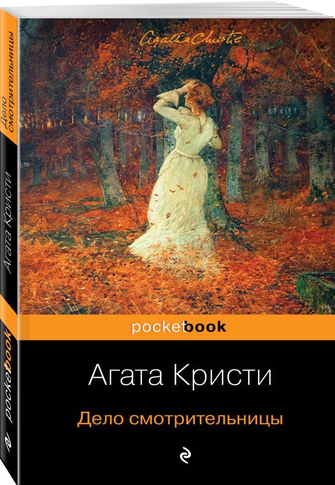 Агата Кристи - Дело смотрительницы обложка книги